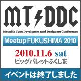 MTDDC Meetup FUKUSHIMA 2010 ビッグパレットふくしまにて、2010年11月6日(土)開催